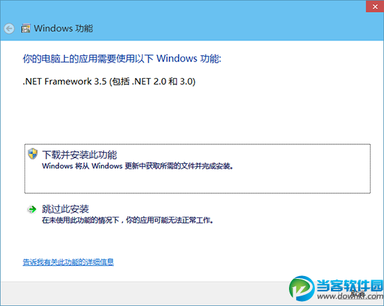 Win10系统离线安装.NET Framework小技巧