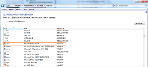 WPS安装后怎么设置文件的默认打开方式为WPS格式