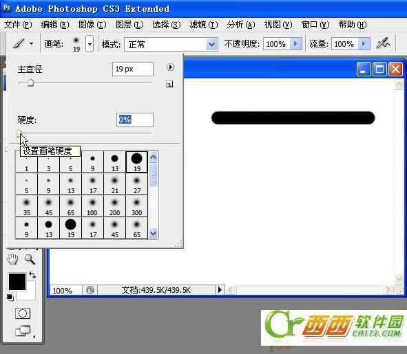 ps画笔工具使用方法图文教程
