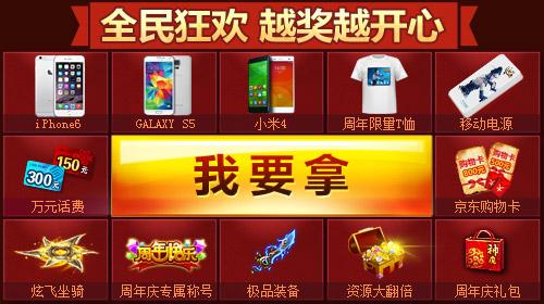 《神魔》周年狂欢盛典开幕 百万豪礼送iPhone6