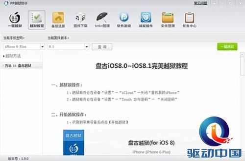 PP越狱助手率先支持盘古iOS8.1完美越狱