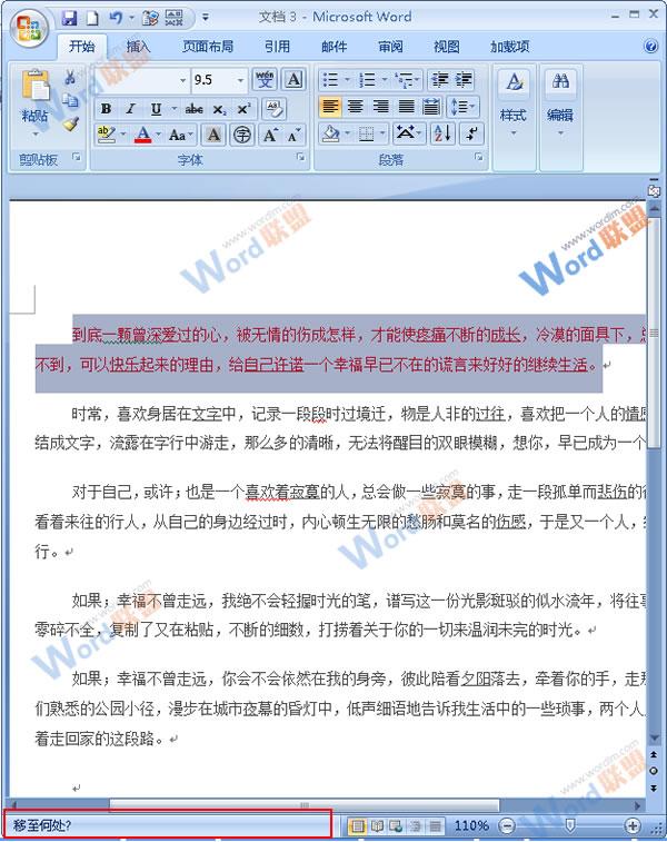 Word2007中如何快速准确移动文字块?