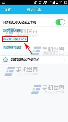 手机QQ怎么清空所有聊天记录