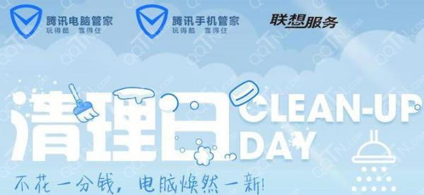 11月2日腾讯电脑管家清理日领Q币活动地址