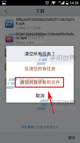 QQ浏览器如何清空已下载的安装包
