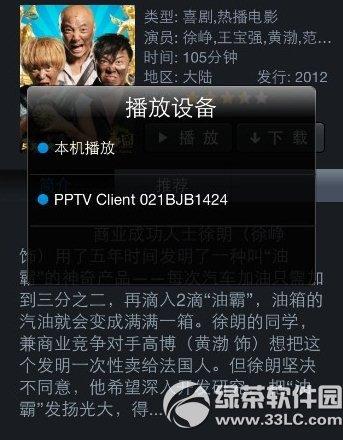 pptv多屏互动服务是什么 如何设置