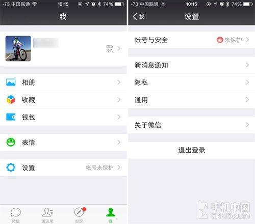 iPhone6清除聊天软件缓存大牛技巧
