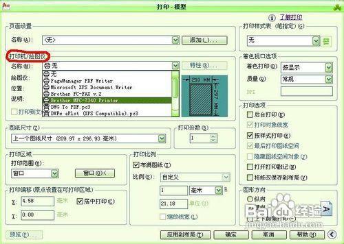 Autocad图纸怎么打印