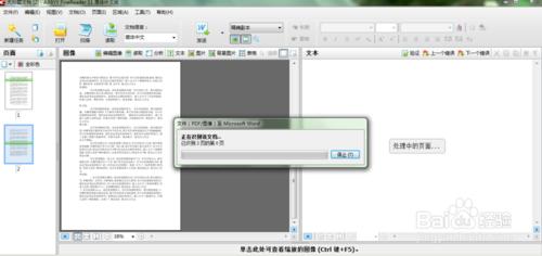 PDF转WORD的完美方法