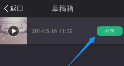 美拍未发布的MV藏在哪里 如何发布与删除