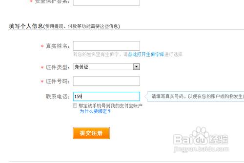 支付宝账号注册流程