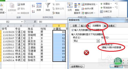 excel小技巧:防止数据录入出错