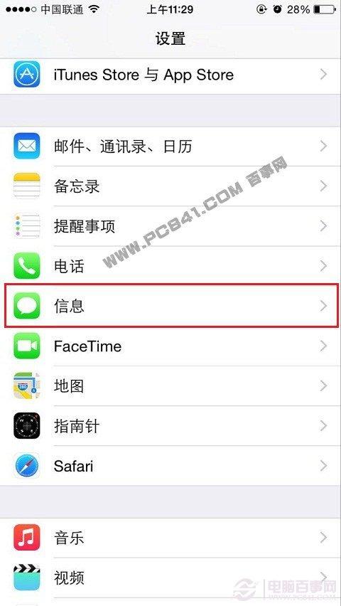 iPhone6如何关闭iMessage短信