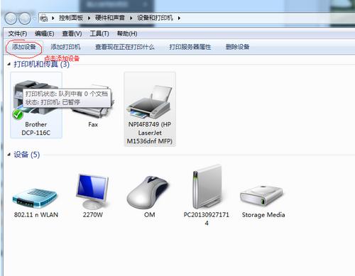 win7系统电脑如何添加扫描仪