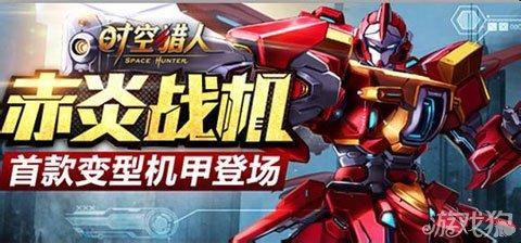 《时空猎人》赤炎机甲 霸道No.1