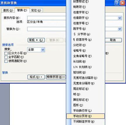 4个方法教你删除word里删不掉的空白页