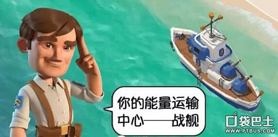 《海岛奇兵》战舰攻略详细介绍