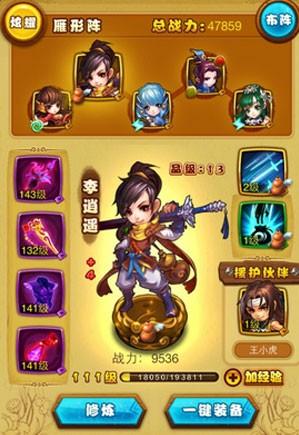 《仙剑奇侠传》手游6-9-10通关阵容解析