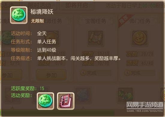 《梦幻西游》手游40~50级升级技巧