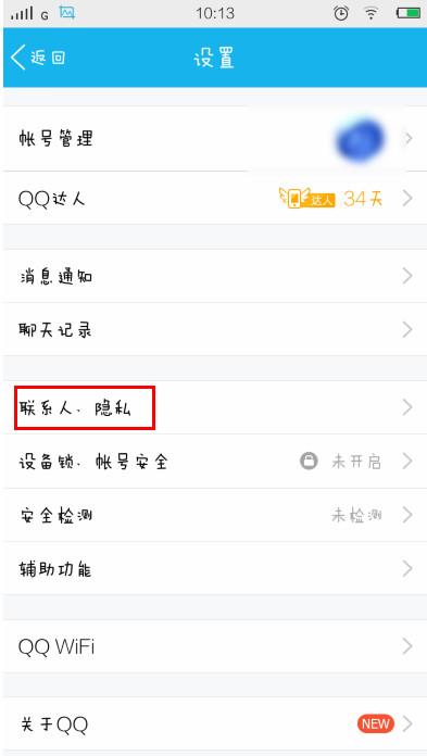 QQ来电怎么玩 QQ来电的使用攻略