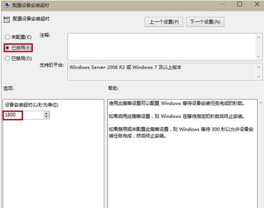 win10预览版安装realtek声卡驱动超时失败解决方法