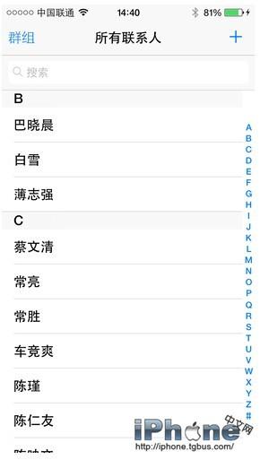 iPhone6通讯录备份教程