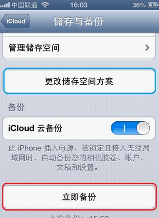 iphone如何备份数据 苹果手机备份数据方法