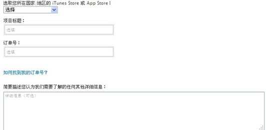 苹果iTunes怎么申请退款