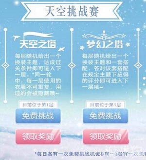 《暖暖环游世界》天空挑战赛怎么玩