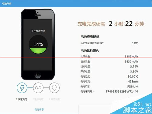苹果iPhone怎么检查电池循环次数和损耗