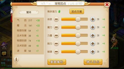 《梦幻西游》手游宠物成长计算方法分享