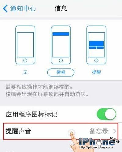 iPhone6静音设置方法图文教程