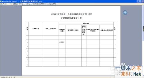 Excel表格怎样快速缩小在一页上打印