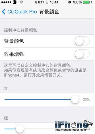 如何设置iPhone6上拉菜单