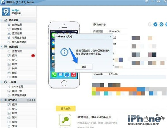 itools闪退修复在_iPhone6闪退如何修复呢?-多特图文教程
