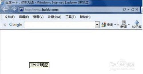 ie浏览器经常未响应怎么办