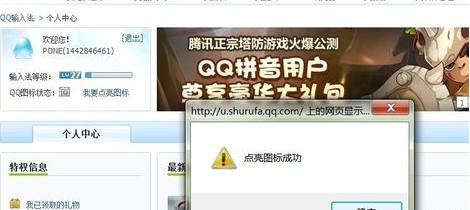 如何点亮QQ输入法图标