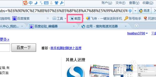搜狗浏览器怎么截图 搜狗高速浏览器截全屏图方法