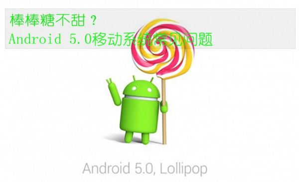 Android 5.0系统常见六大问题