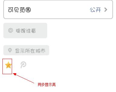 微信朋友圈如何同步到QQ空间