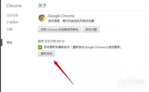 谷歌浏览器如何升级 Google Chrome升级方法