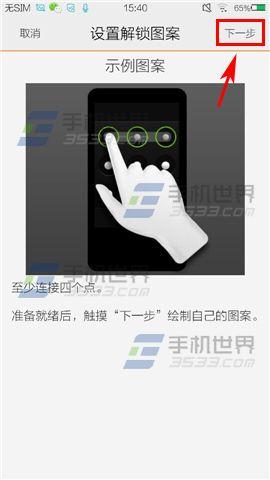 vivo X5Max如何设置屏幕锁?