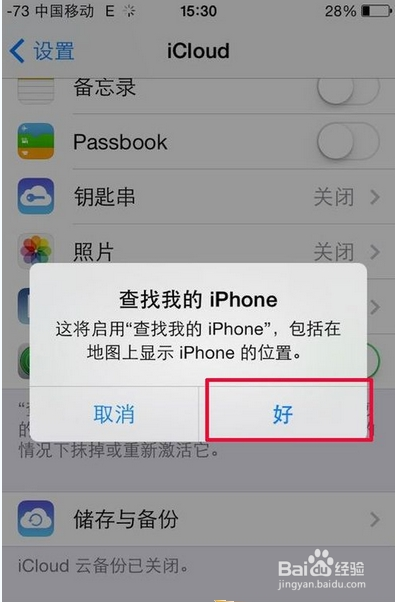 iPhone6 plus被偷怎么办