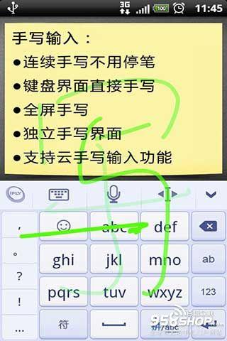 安卓手机手写输入法哪个最好用