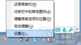 如何删除卸载微软拼音输入法