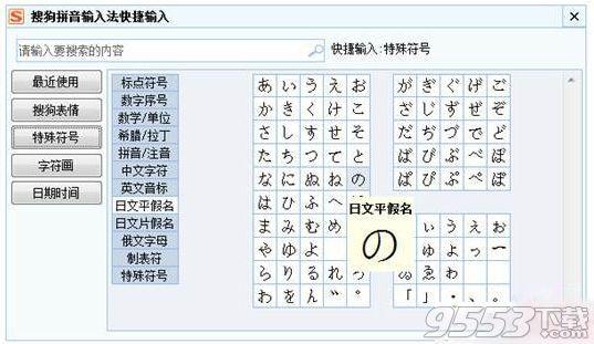 搜狗拼音输入法怎么输入特殊符号