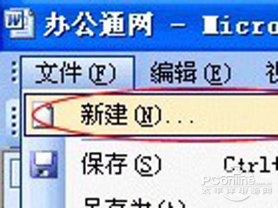 word文档打不开怎么办