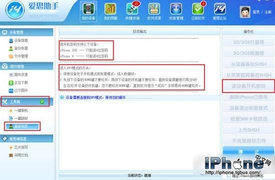 iPhone6忘记密码怎么解锁?