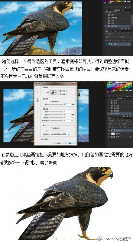 photoshop抠图教程 PS怎么抠图