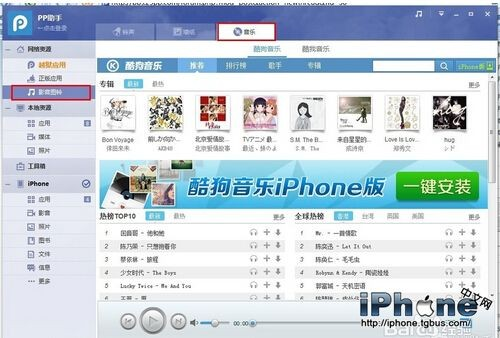 iphone怎么下载音乐